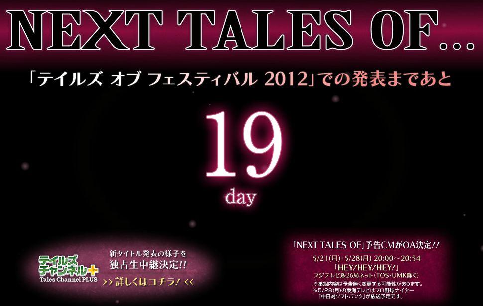"""Namco Bandai: Next """"Tales of"""""""