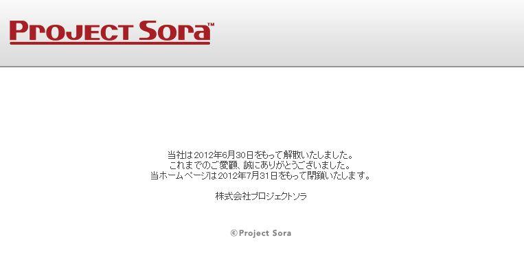 Project_Sora_closes_001