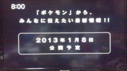 pokémon_jan8_2012_announcement_001