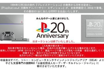 20th Anniversary PS4 No. 00001 / 12300