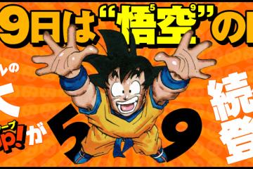 Se convierte oficialmente el 9 de mayo en el Día de Goku en Japón