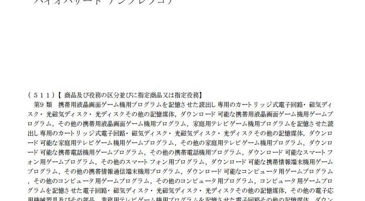 Capcom registra la marca Biohazard: Umbrella Corps en Japón