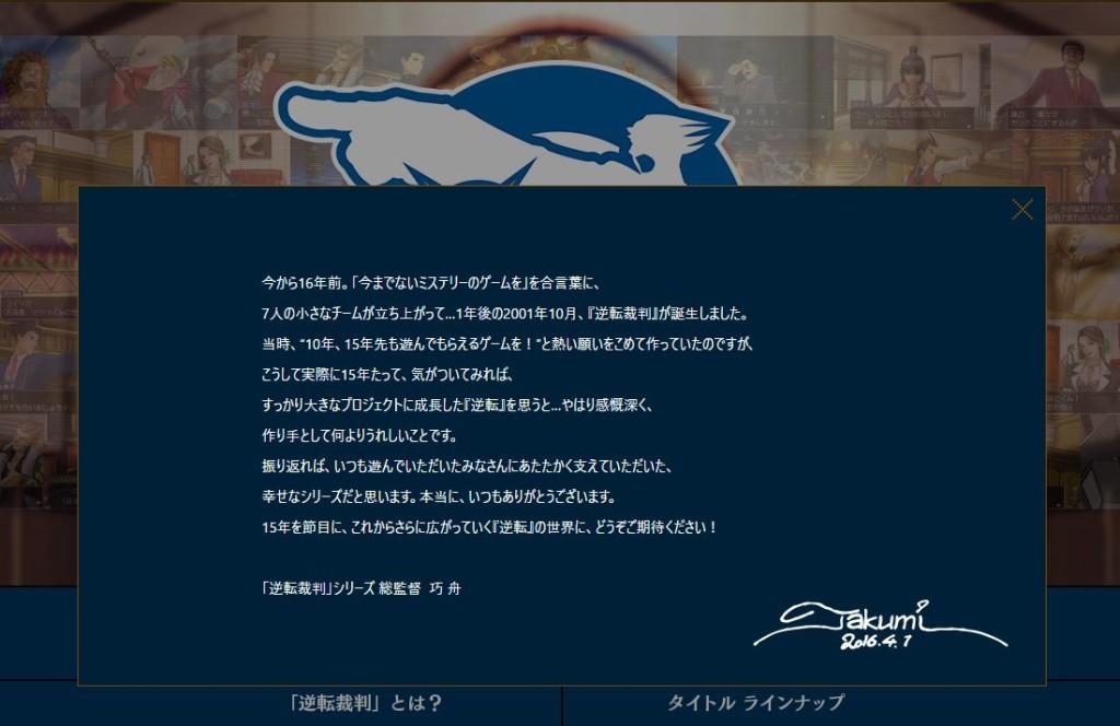 Message by Ace Attorney series creator Shu Takumi (巧 舟)
