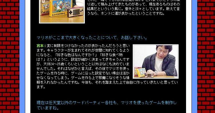 Shigeru Miyamoto dice que Mario tiene 24 años de edad