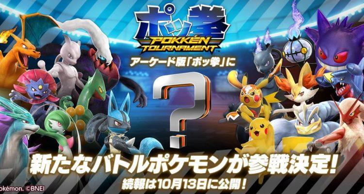 Un nuevo luchador llegará a Pokkén Tournament